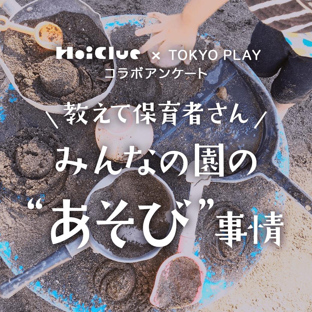 """みんなの園の""""あそび事情""""〜HoiClue × TOKYO PLAYコラボアンケート結果より〜"""