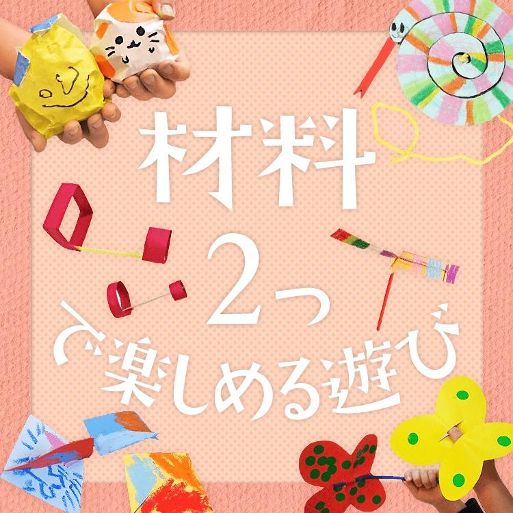 材料2つで楽しめる遊び〜気軽に楽しみやすい手作りおもちゃや製作遊び〜
