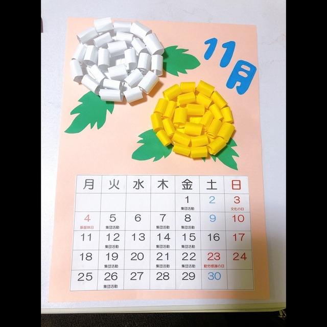 【アプリ投稿】11月 カレンダー作り『菊』