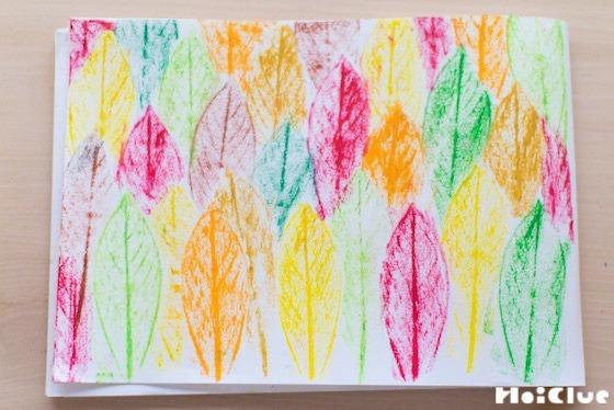 【お絵かきコラム】落ち葉のフロッタージュで、秋の森をえがこう〜素材/落ち葉〜