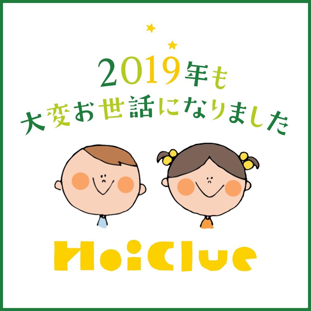 \2019年、年末のごあいさつ/(ほいくるスタッフ一同)