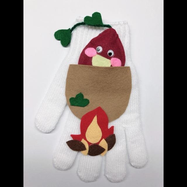【アプリ投稿】【手袋シアター】やきいもグーチーパー