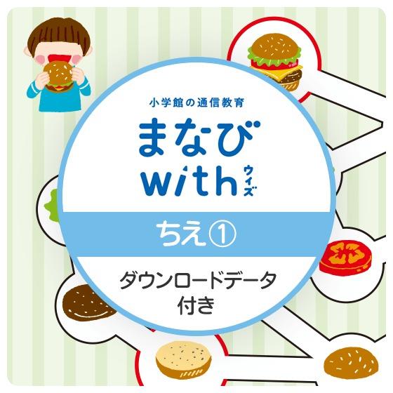 「ハンバーガーをつくろう」~小学館の通信教育 まなびwithより【ちえ】体験版 ①〜 ※ダウンロードコンテンツ付(Sponsored)