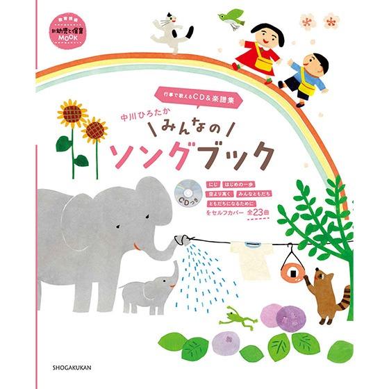 【書籍紹介】行事で歌える CD&楽譜集  中川ひろたか みんなのソングブック