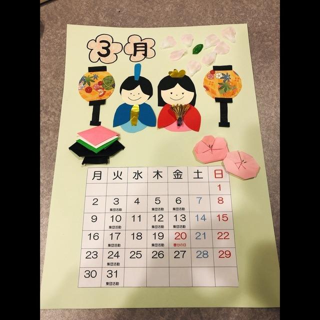 【アプリ投稿】3月カレンダー
