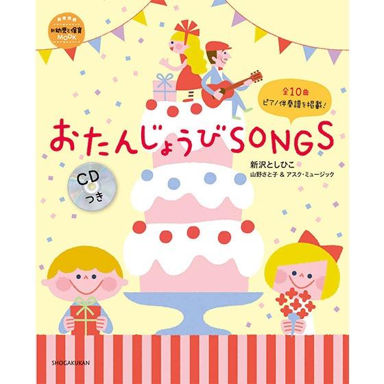 【書籍紹介】おたんじょうびSONGS CDつき