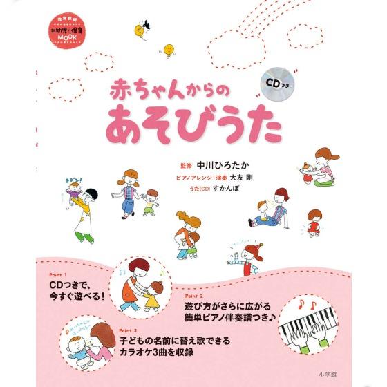 【書籍紹介】赤ちゃんからのあそびうた CDつき