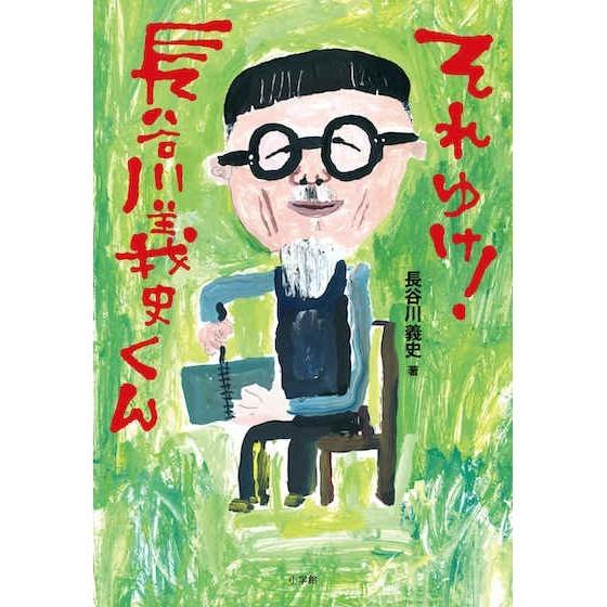 【書籍紹介】それゆけ!長谷川義史くん
