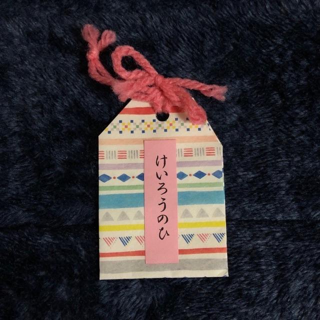 【アプリ投稿】敬老の日 おまもり