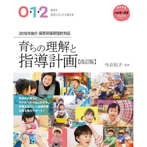 【書籍紹介】0・1・2歳児の担任になったら読む本 育ちの理解と指導計画【改訂版】
