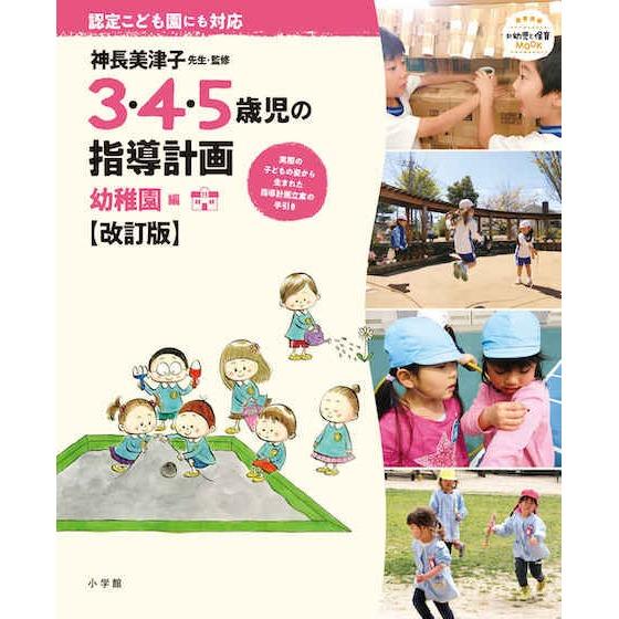【書籍紹介】3・4・5歳児の指導計画 幼稚園編【改訂版】