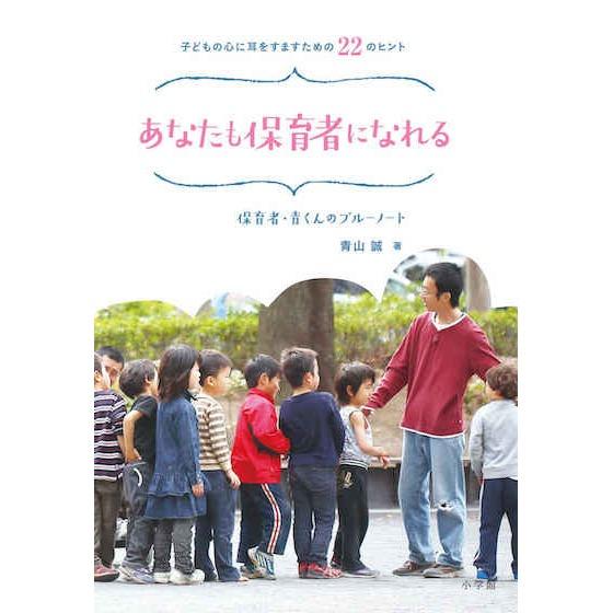 【書籍紹介】子どもの心に耳をすますための22のヒント あなたも保育者になれる