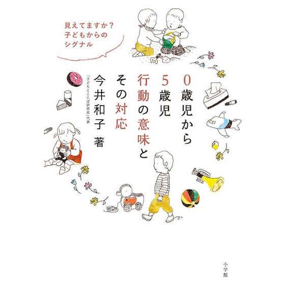 【書籍紹介】0歳児から5歳児 行動の意味とその対応