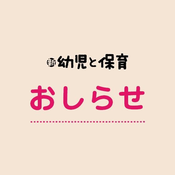 『新 幼児と保育』編集部からのおしらせ(最終更新日:2021/01/13)