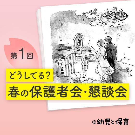 第1回 春の保護者会・懇談会 専門家に聞く!心構え&アイデア【新 幼児と保育】