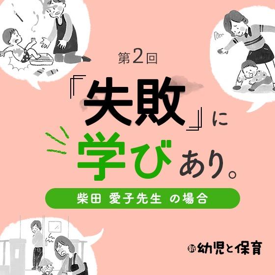 第2回 「失敗」に学びあり。〜柴田愛子先生(りんごの木子どもクラブ代表)の場合〜