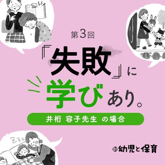 第3回 「失敗」に学びあり。〜井桁容子先生(非営利団体コドモノミカタ代表理事)の場合〜