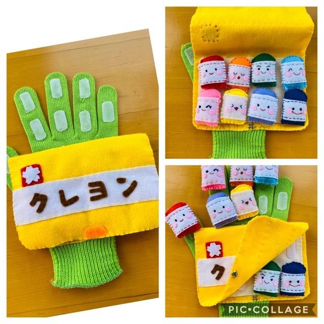 【アプリ投稿】手袋シアター 「どんな色がすき」