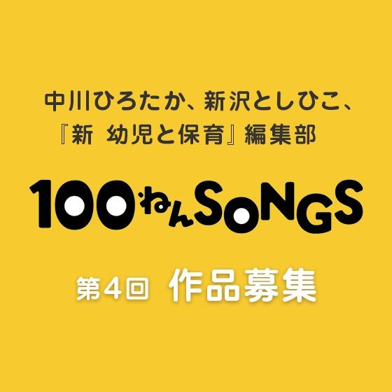 第4回 100ねんSONGS 受賞作品紹介