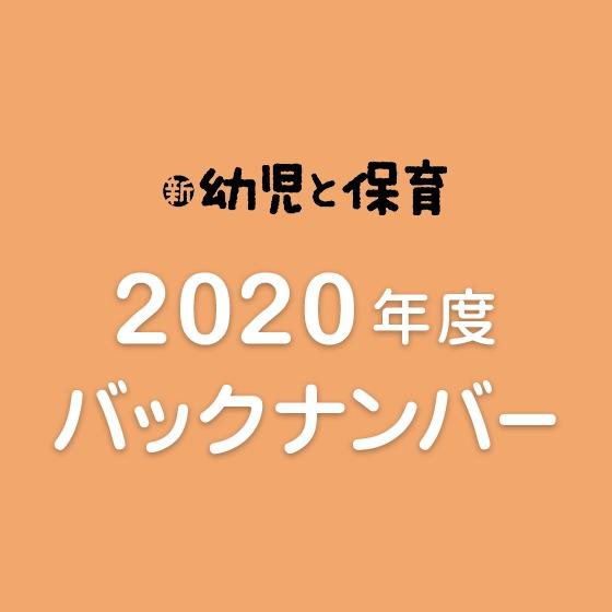 2020年度『新 幼児と保育』バックナンバーのご紹介