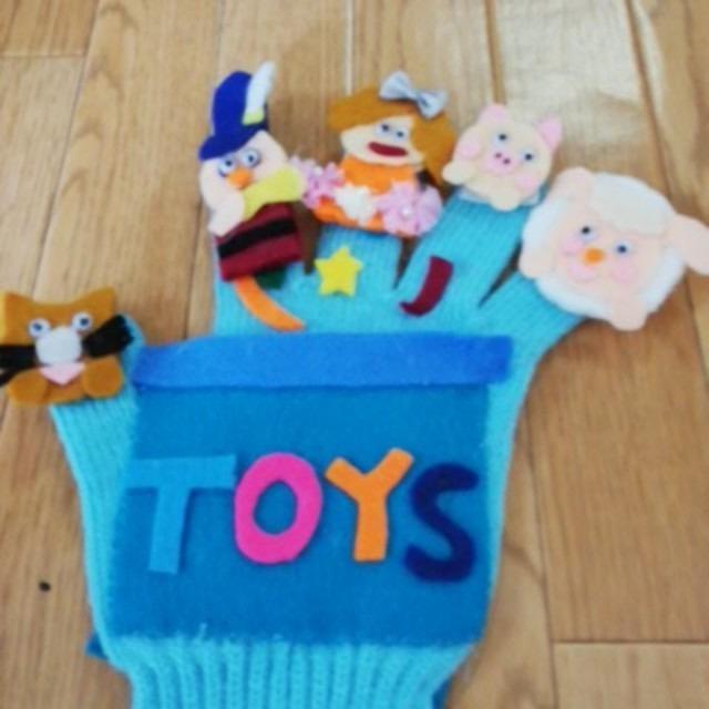 【アプリ投稿】おもちゃのチャチャの手袋シアター