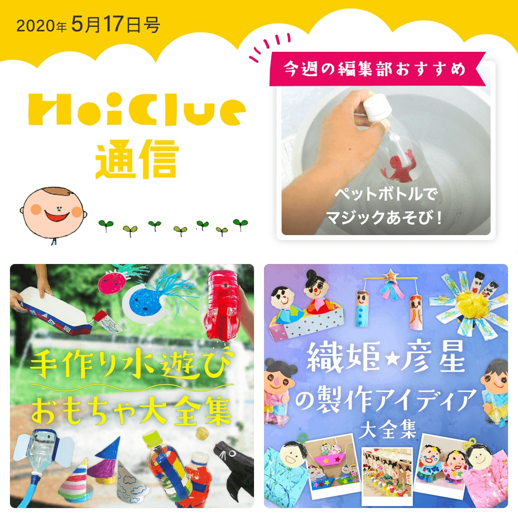 ひと足お先に…水遊びおもちゃに七夕アイディア!【ほいくる通信2020年5月17日号】