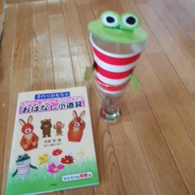 【アプリ投稿】紙コップのカエル