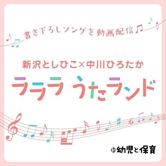 ラララ うたランド〜新沢としひこさん&中川ひろたかさんによる歌の動画集〜