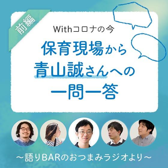 「感情が過ぎ去ってしまう前に、たくさん話し合ってほしい」ー 青山誠さんが保育語りbarで語った思い