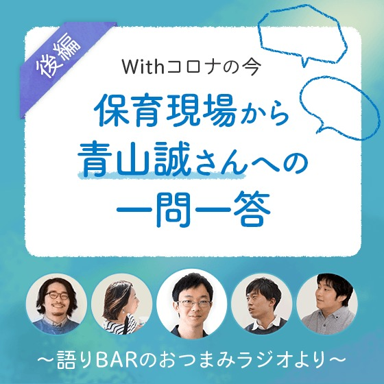withコロナの今、保育現場から青山誠さんへの一問一答
