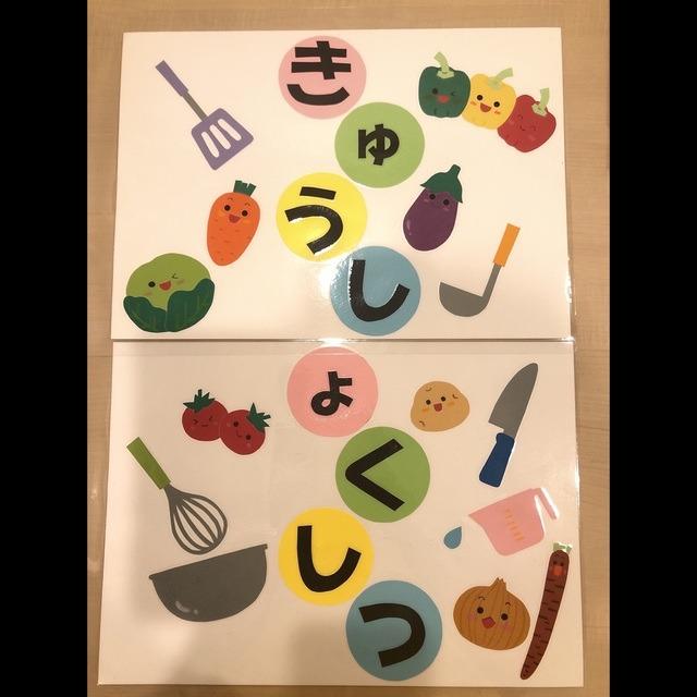 【アプリ投稿】給食室の看板