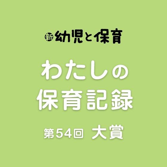 ヤシの木が食べられちゃう!~グアムっ子が自然と向き合った日々〜第54回「わたしの保育記録」大賞〜