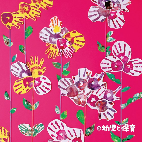 手形・足形のカラフルアート 〜第1回 手の花、咲いた!~