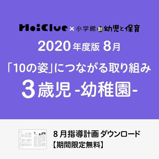 8月の指導計画(月案)<3歳児・幼稚園>※ダウンロード期限あり
