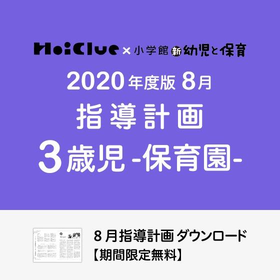 8月の指導計画(月案)<3歳児・保育園>※ダウンロード期限あり