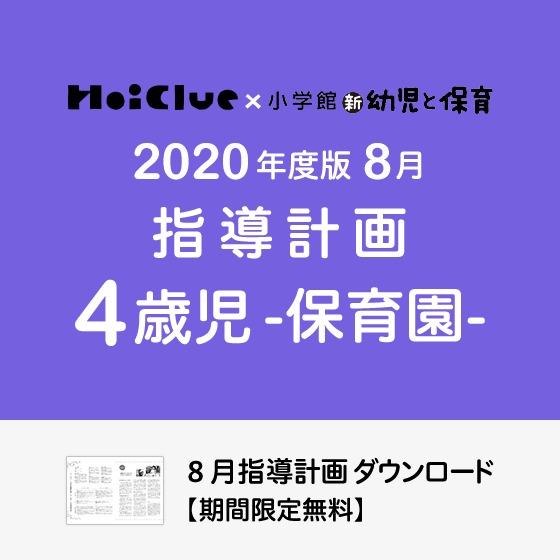 8月の指導計画(月案)<4歳児・保育園>※ダウンロード期限あり