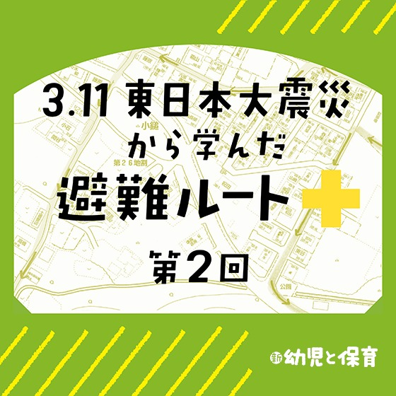 3.11東日本大震災から学んだ避難ルート ~第2回 新しい避難方法~