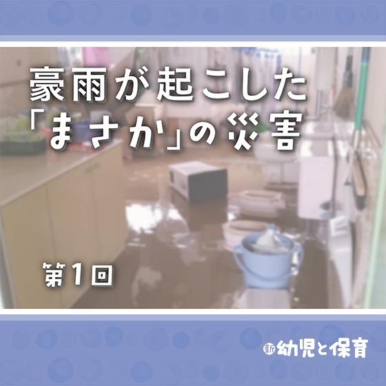 豪雨が起こした「まさか」の災害~第1回 わずかな高低差が浸水のリスクに~