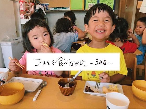 「おくまんきゅうひゃくさい!」ーごはんを食べながら、3日目。