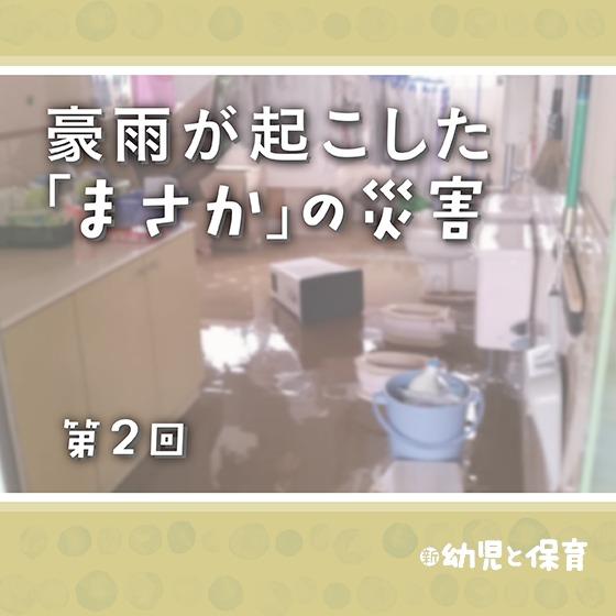 豪雨が起こした「まさか」の災害~第2回 現場に求められる緊急の判断~