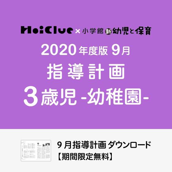 9月の指導計画(月案)<3歳児・幼稚園>※ダウンロード期限あり