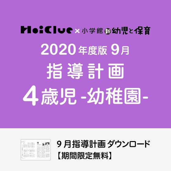 9月の指導計画(月案)<4歳児・幼稚園>※ダウンロード期限あり