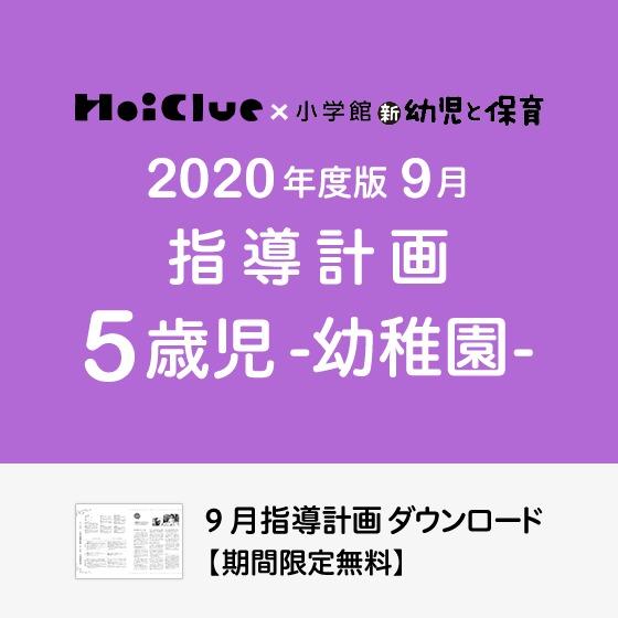 9月の指導計画(月案)<5歳児・幼稚園>※ダウンロード期限あり