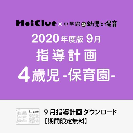 9月の指導計画(月案)<4歳児・保育園>※ダウンロード期限あり