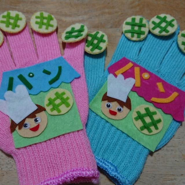 【アプリ投稿】メロンパンの手袋シアター