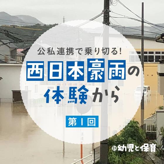 公私連携で乗り切る!~西日本豪雨の体験から~第1回「水が引いた直後に動き出した公私の協力体制」