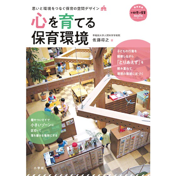 【書籍紹介】心を育てる保育環境