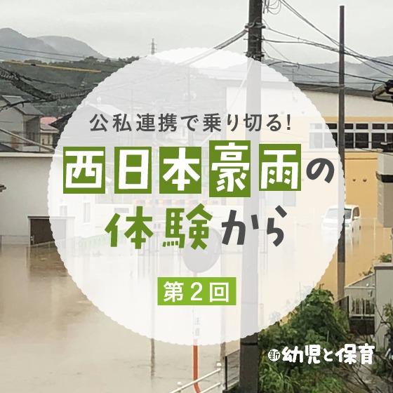 公私連携で乗り切る!~西日本豪雨の体験から~第2回「代替保育で公私が助け合う」