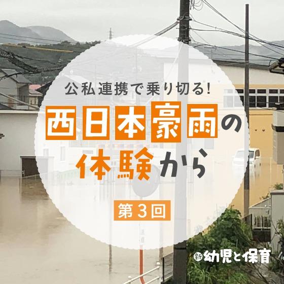 公私連携で乗り切る!~西日本豪雨の体験から~第3回「次の豪雨に備える」