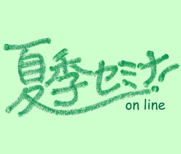 \イベントレポート/「りんごの木夏季セミナー2020 online」HoiClueスタッフも受講しました!